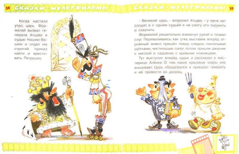 Иллюстрация 1 из 23 для Приключения Петрушки - Фадеева, Смирнов | Лабиринт - книги. Источник: Лабиринт
