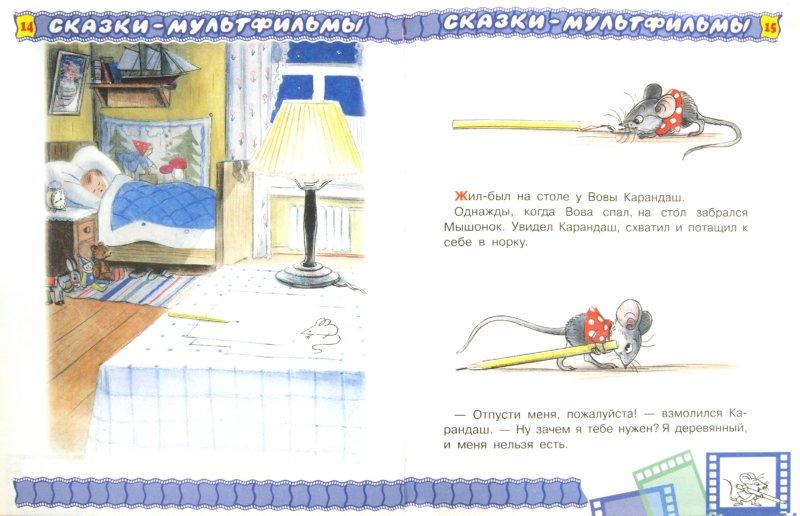 Иллюстрация 1 из 5 для Сказки про карандаши и краски - Владимир Сутеев   Лабиринт - книги. Источник: Лабиринт