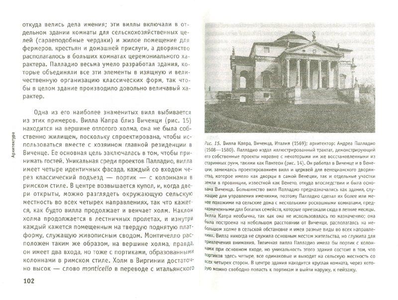 Иллюстрация 1 из 12 для Архитектура. Очень краткое введение - Эндрю Бэллентайн | Лабиринт - книги. Источник: Лабиринт