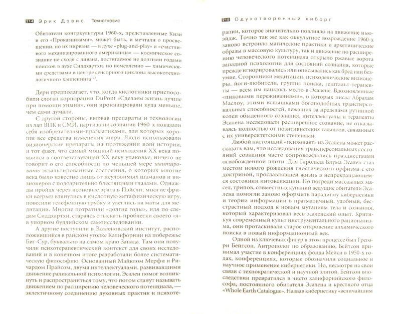 Иллюстрация 1 из 6 для Техногнозис. Миф, магия и мистицизм в информационную эпоху - Эрик Дэвис   Лабиринт - книги. Источник: Лабиринт