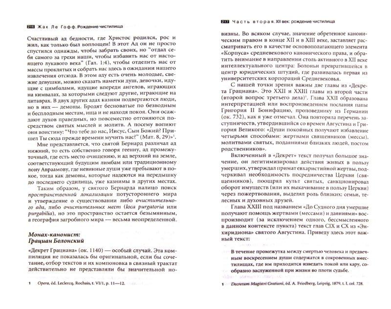 Иллюстрация 1 из 4 для Рождение чистилища - Гофф Ле | Лабиринт - книги. Источник: Лабиринт
