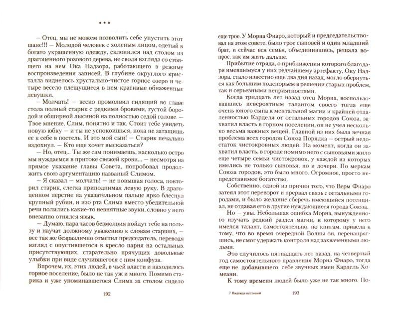 Иллюстрация 1 из 2 для Надежда пустошей - Алексей Глушановский | Лабиринт - книги. Источник: Лабиринт