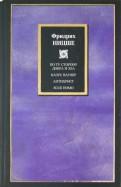 Фридрих Ницше: По ту сторону добра и зла. Казус Вагнера. Антихрист. Ecce Homo. Человеческое, слишком человеческое..