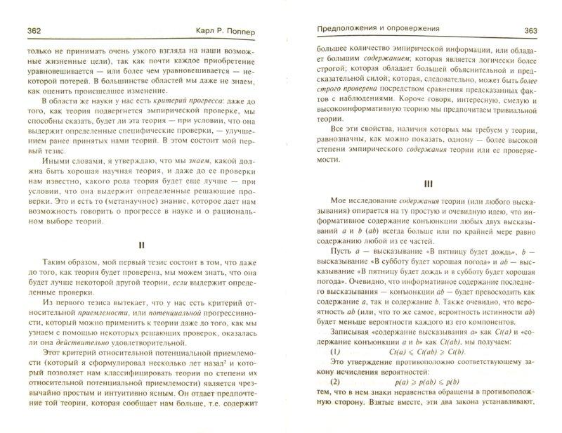 Иллюстрация 1 из 4 для Предположения и опровержения. Рост научного знания - Карл Поппер | Лабиринт - книги. Источник: Лабиринт