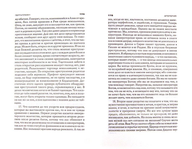 Иллюстрация 1 из 8 для Апология - Тертуллиан Квинт Септимий Флоренс   Лабиринт - книги. Источник: Лабиринт