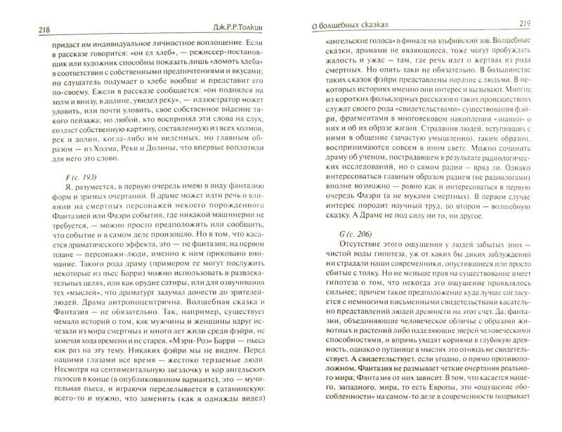 Иллюстрация 1 из 10 для Чудовища и критики - Толкин Джон Рональд Руэл | Лабиринт - книги. Источник: Лабиринт