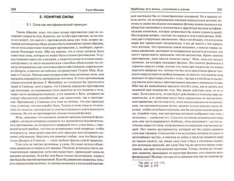 Иллюстрация 1 из 5 для История новой философии Готфрид Лейбниц: его жизнь, сочинения и учение - Куно Фишер | Лабиринт - книги. Источник: Лабиринт