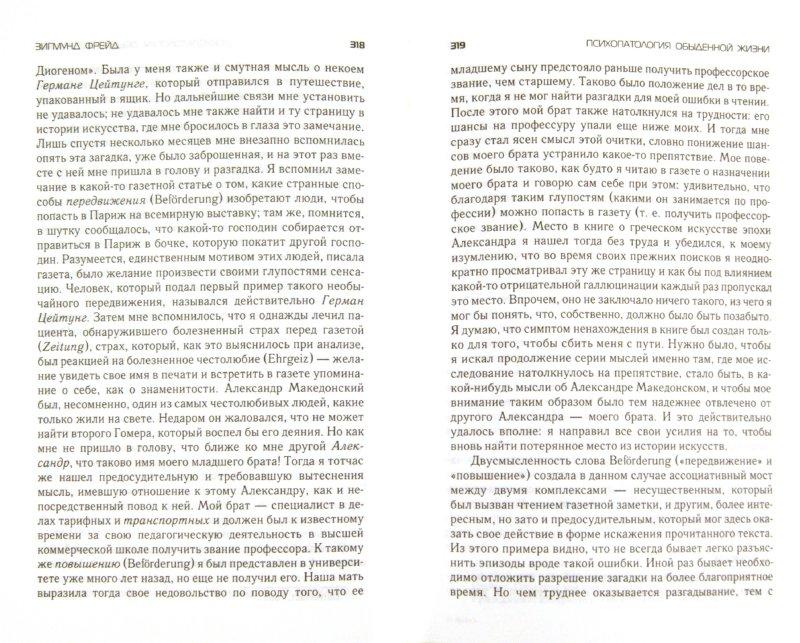 Иллюстрация 1 из 5 для Психология бессознательного - Зигмунд Фрейд | Лабиринт - книги. Источник: Лабиринт