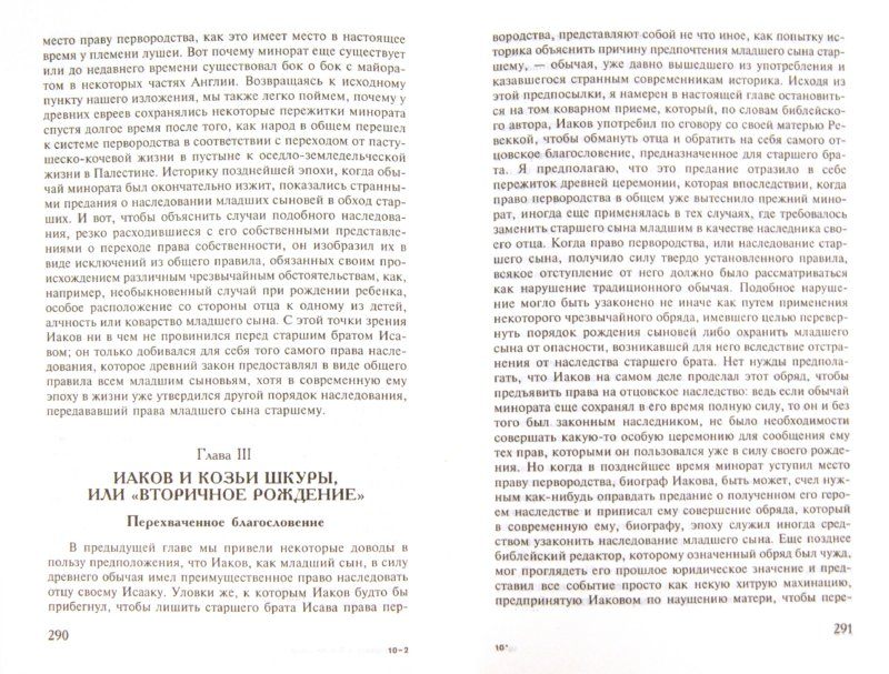 Иллюстрация 1 из 16 для Фольклор в Ветхом завете - Джеймс Фрэзер | Лабиринт - книги. Источник: Лабиринт