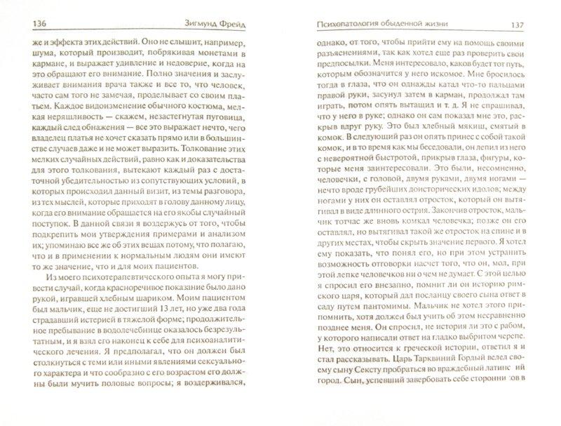 Иллюстрация 1 из 6 для Психопатология обыденной жизни - Зигмунд Фрейд   Лабиринт - книги. Источник: Лабиринт