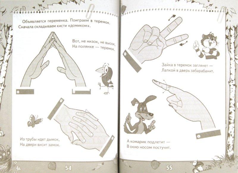 Иллюстрация 1 из 16 для Готовим руку к школе с Шариком и котом Матроскиным | Лабиринт - книги. Источник: Лабиринт