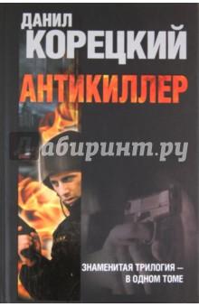 АнтикиллерКриминальный отечественный детектив<br>Антикиллер<br>Самый известный роман о криминальном переделе России. Его тираж превысил пять миллионов экземпляров. В нем есть все: менты и бандиты, спецслужбы и террористы, криминальные разборки и изощренные операции спецслужб. Но главное - не в этом. И даже не в том, что автор досконально знает все, о чем пишет. Главная причина потрясающего успеха этого романа - его герой. Майор Коренев, по прозвищу Лис. Антикиллер.<br>Антикиллер-2<br>Подполковник милиции Коренев, по прозвищу Лис, оказывается за решеткой за то, что слишком жестко работал с насильником и убийцей. Но Лиса не так просто убрать с поля боя. Блестящая операция по собственному освобождению - и бывший подполковник милиции снова становится действующим. И никому - ни террористам, ни бандитам, ни колдунам, ни коррумпированным коллегам не стоит становиться у него на пути.<br>Антикиллер-3<br>Мир Тиходонска мало изменился: воры и бандиты, разборки и перестрелки, продажные чиновники и алчные московские дельцы, поставившие целью скупить весь город и хладнокровно устраняющие всех, кто этому мешает: от мэра до преступного авторитета. На пути захватчиков становится гроза криминала Лис - Коренев. Новые времена еще более жестоки и беспредельны. Но и Лис теперь уже не тот, что прежде. Дело даже не в том, что майор Коренев стал подполковником, начальником основного отдела РУБОПа. Теперь, кроме природного хитроумия и умения плести сложные оперативные комбинации, у него в руках рычаги управления глубоко законспирированной бандой, унаследованной от убитого Колдуна.<br>