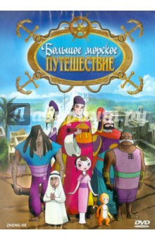 Шен Шунронг Большое морское путешествие (DVD)