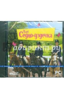 """Клуб """"Седло и уздечка"""" (DVDpc)"""