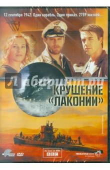 Янсон Уве Крушение Лаконии (DVD)