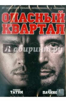 Монтиель Дито Опасный квартал (DVD)