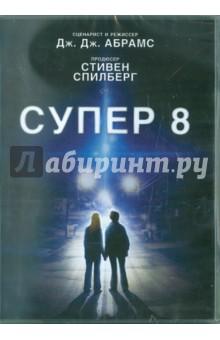 Абрамс Джей Джей Супер 8 (DVD)