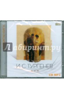 Тургенев Иван Сергеевич Дым (CDmp3)
