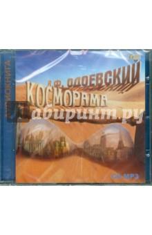 Одоевский Владимир Федорович Косморама. Рассказы (CDmp3)