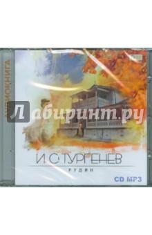Тургенев Иван Сергеевич Рудин (CDmp3)