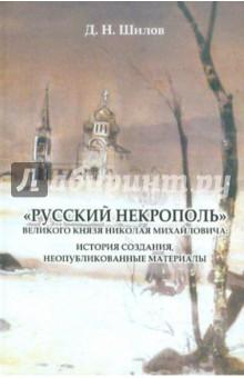 Русский некрополь великого князя Николая Михайловича