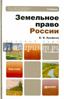 Земельное право России. Учебник для вузов