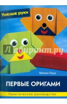 Лаца Миюки Первые оригами