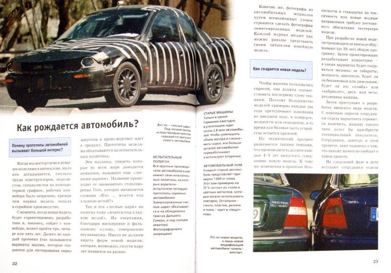 Иллюстрация 1 из 16 для Зачем и почему. Автомобили - Томас Бранденбург | Лабиринт - книги. Источник: Лабиринт