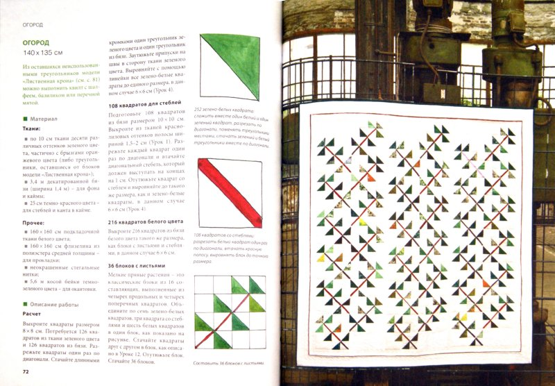 Иллюстрация 1 из 16 для Лоскутное шитье. Цветочные узоры - Бернадетт Майер   Лабиринт - книги. Источник: Лабиринт
