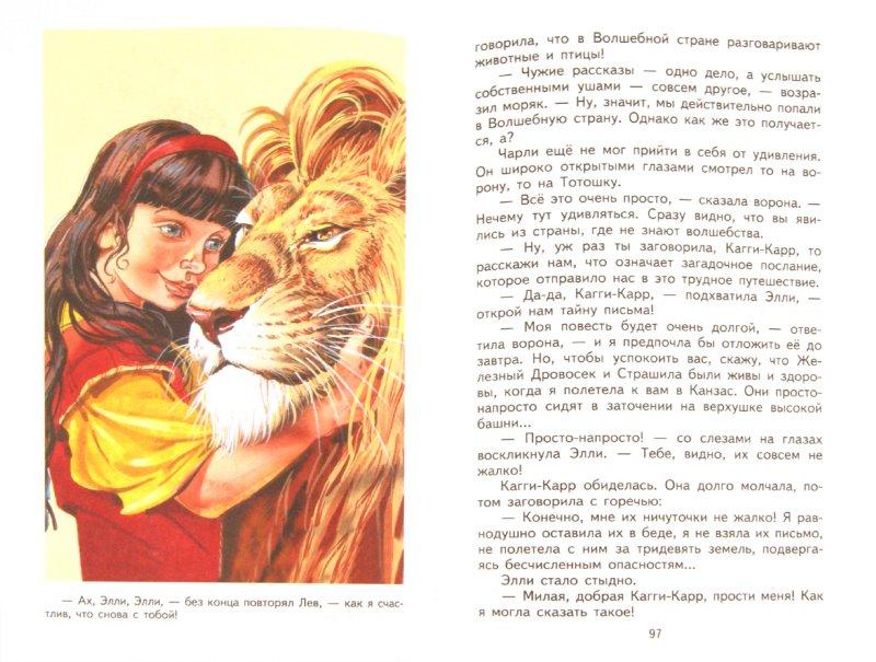 Иллюстрация 1 из 38 для Урфин Джюс и его деревянные солдаты - Александр Волков | Лабиринт - книги. Источник: Лабиринт