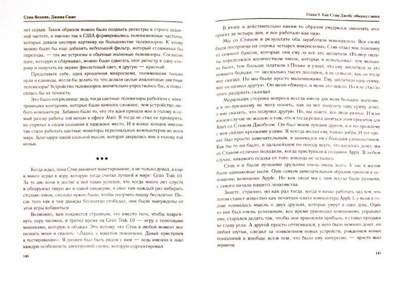 Иллюстрация 1 из 12 для Стив Джобс и я: подлинная история Apple - Возняк, Смит   Лабиринт - книги. Источник: Лабиринт