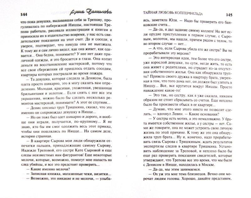 Иллюстрация 1 из 5 для Тайная любовь Копперфильда - Анна Данилова   Лабиринт - книги. Источник: Лабиринт