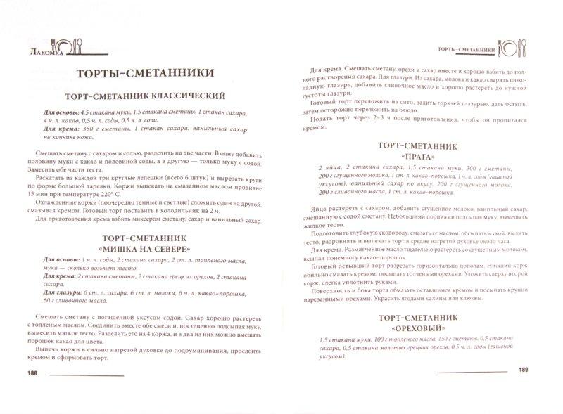 Иллюстрация 1 из 5 для Торты и пирожные - Элга Боровская | Лабиринт - книги. Источник: Лабиринт