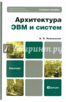 Архитектура ЭВМ и систем. Учебное пособие для бакалавров
