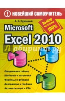 Виктор Долженков Microsoft Office Excel 2007
