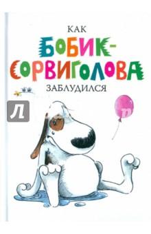 Как Бобик-сорвиголова заблудилсяДетские книги по мотивам мультфильмов<br>Бобик-сорвиголова - очень маленькая собака: чуть побольше лягушки.<br>Он вовсе не домашняя собака - он один живёт на лугу, среди трав и цветов, и дружит с Вороном.<br>Но однажды Бобик так рассердился на своего друга, что от расстройства заблудился в лесу.<br>Всё могло бы кончиться очень печально,  если бы Ворон не был мудрой птицей и самым лучшим товарищем…<br>