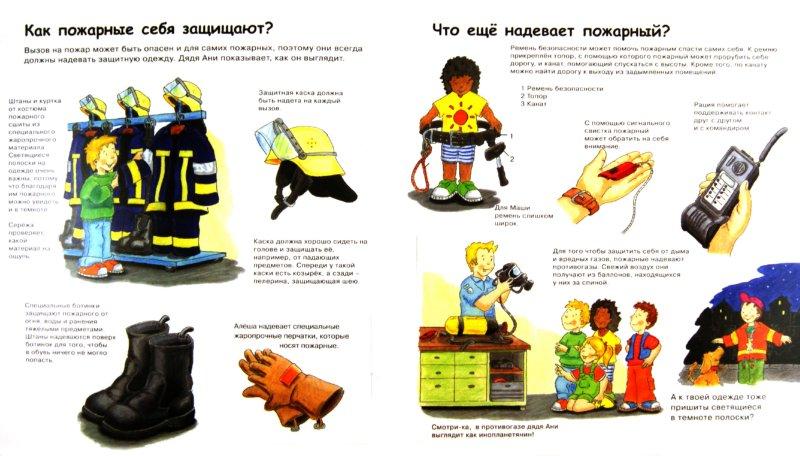 Иллюстрация 1 из 15 для Пожарная команда | Лабиринт - книги. Источник: Лабиринт