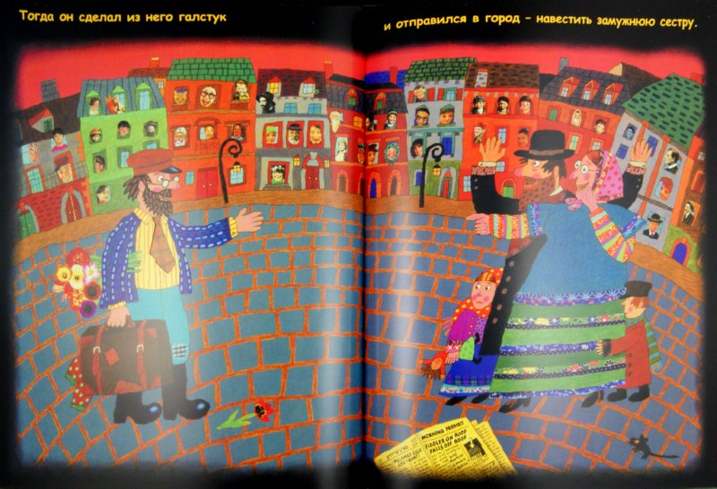 Иллюстрация 1 из 10 для У Иосифа было пальтишко... - Симмс Табак | Лабиринт - книги. Источник: Лабиринт