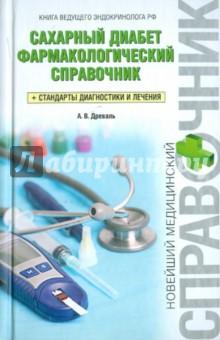 Сахарный диабет. Фармакологический справочник + Стандарты диагностики и лечения