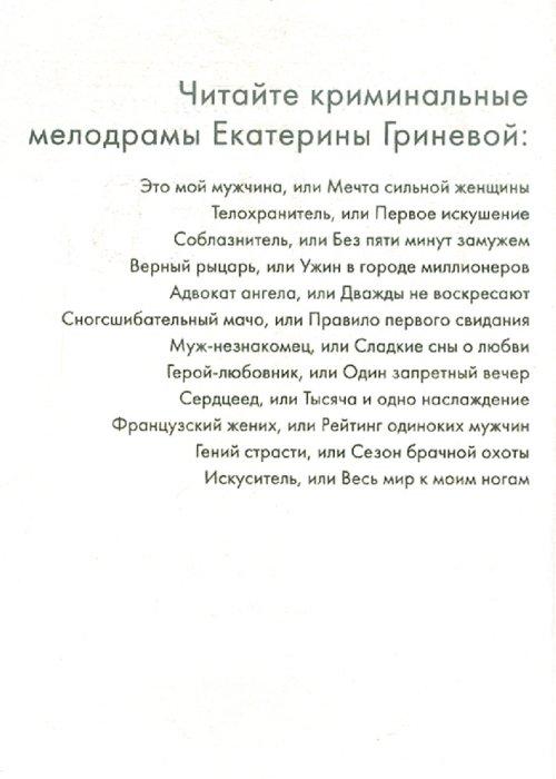 Иллюстрация 1 из 7 для Искуситель, или Весь мир к моим ногам - Екатерина Гринева | Лабиринт - книги. Источник: Лабиринт