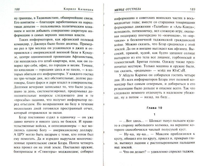 Иллюстрация 1 из 6 для Метод отстрела - Кирилл Казанцев | Лабиринт - книги. Источник: Лабиринт