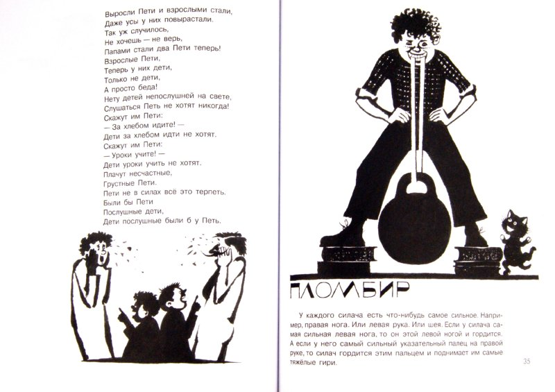 Иллюстрация 1 из 11 для Легенды и мифы Лаврового переулка - Григорий Остер   Лабиринт - книги. Источник: Лабиринт