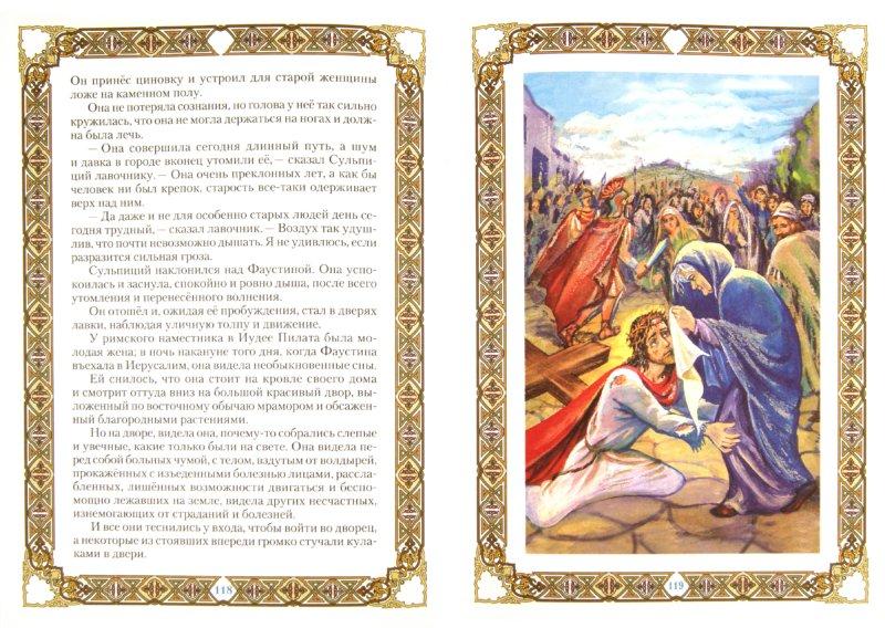 Иллюстрация 1 из 15 для Христианские легенды и сказки - Лагерлеф Сельма Оттилия Лувиса | Лабиринт - книги. Источник: Лабиринт
