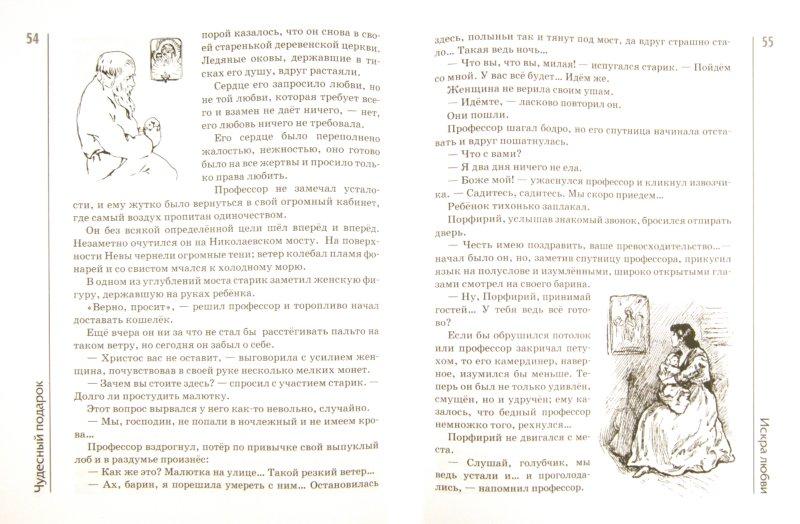 Иллюстрация 1 из 11 для Чудесный подарок - Ольга Стацевич | Лабиринт - книги. Источник: Лабиринт