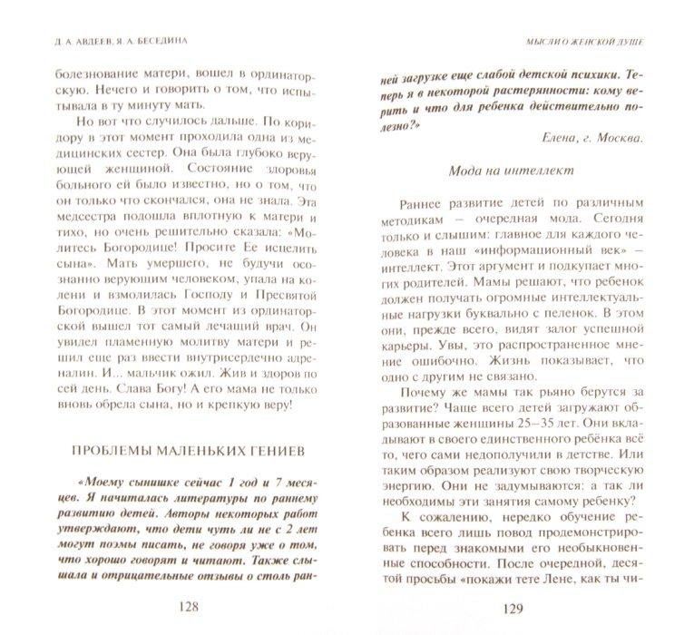 Иллюстрация 1 из 7 для Мысли о женской душе или очерки житейской психологии - Авдеев, Беседина | Лабиринт - книги. Источник: Лабиринт