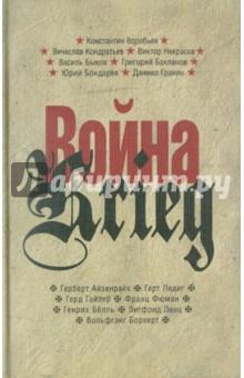 Война/Krieg: 1941-1945. Произведения русских и немецких писателей