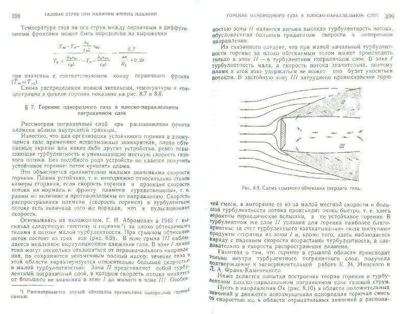 Иллюстрация 1 из 10 для Теория турбулентных струй (репринт) - Генрих Абрамович | Лабиринт - книги. Источник: Лабиринт