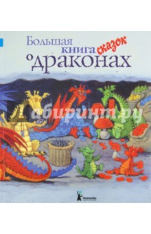 Большая книга сказок о драконах