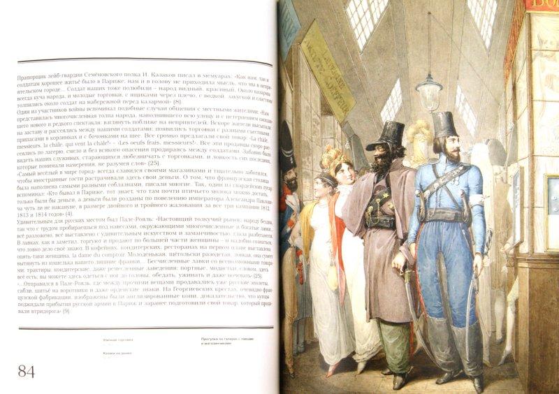 Иллюстрация 1 из 2 для Париж-Санкт-Петербург 1800-1830. Когда Россия говорила по-французски… №3 | Лабиринт - книги. Источник: Лабиринт