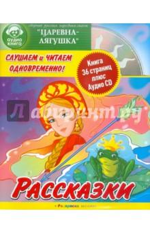 Рассказки: Царевна-лягушка (+CD)
